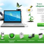 Мегафон видеонаблюдение через интернет